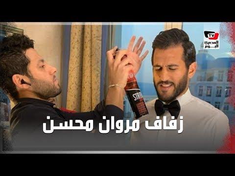 حفل زفاف مروان محسن في التجمع الخامس