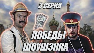 Победы Шоушэнка (3 серия) 18+