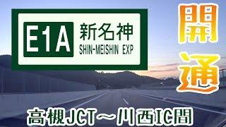 E1A新名神高速道路川西IC~高槻JCT間開通走ってきました