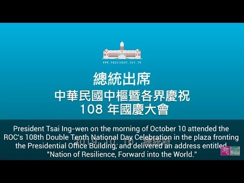 President Tsai delivers 2019 National Day Address[open another page]
