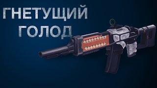 Оружие в Destiny 2 — Гнетущий Голод