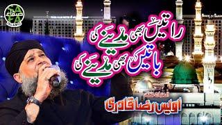 Ramzan Heart Touching Naat   Owais Raza Qadri   Ratain Bhi Madinay Ki   Safa Islamic