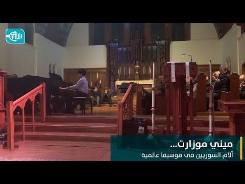 ميني موزارت... آلام السوريين في موسيقا عالمية