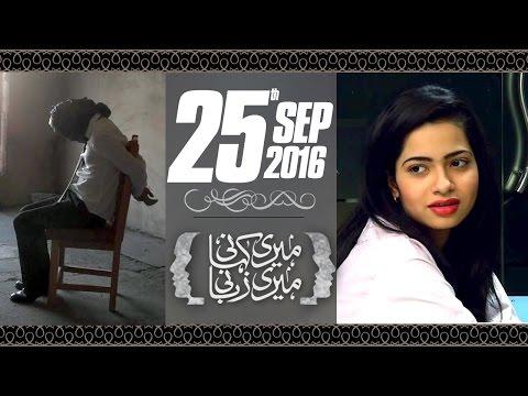 Abbu Kidnap | Meri Kahani Meri Zabani | 25 Sept 2016