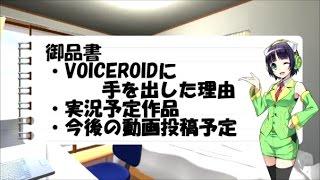 VOICEROID実況説明動画