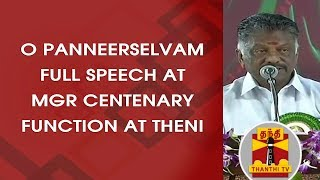 O Panneerselvam FULL Speech at MGR Centenary Function at Theni | Thanthi TV