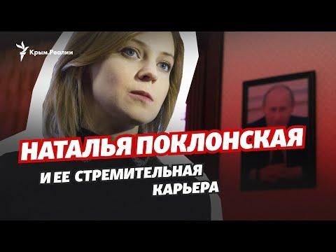 , title : 'Как экс-прокурор Крыма Поклонская строила карьеру'