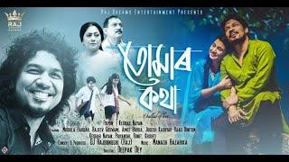 Tomar Kotha (Official Music Video) | Papon | Keshab Nayan | Assamese Song