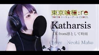 東京喰種トーキョーグール:re 最終章 OP フル Cover / 『 katharsis  』TK from 凛として時雨【女性Ver】