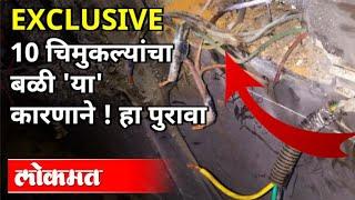 10 चिमुकल्यांचा बळी 'या' कारणाने ! हा पुरावा   Bhandara Hospital Fire Incident   Atul Kulkarni