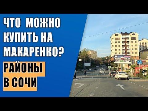 Районы Сочи, Завокзальный, Макаренко