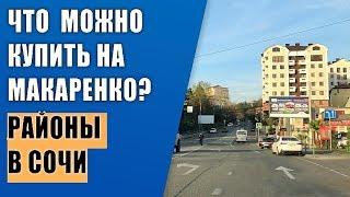 🔴 Что можно приобрести в районе Макаренко Сочи : Районы Сочи, Завокзальный, Макаренко