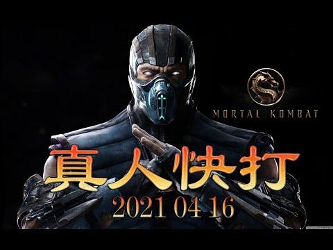 真人快打,電玩遊戲終於翻拍成電影,今年4月即將上映
