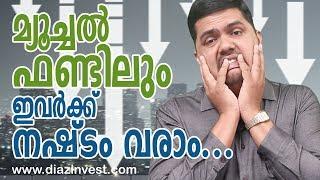 ഇവർക്ക് മ്യൂച്ചൽ ഫണ്ടുകളിലും നഷ്ടം വരാം... - Thommichan Tips 66 - Malayalam