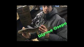 Рыбалка на озере озеро щучье