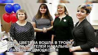 Коротко о разном 16/01: Солнечногорск стал лидером в МО по числу мест для крещенских купаний