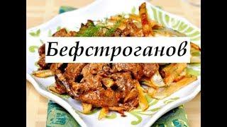 Бефстроганов bœuf Stroganoff beef Stroganoff — яловичина по строганівськи Рецепт Відео MP4