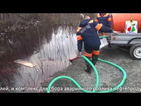Ликвидация аварийного разлива нефтепродуктов