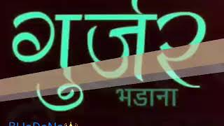 New gujjar whatshapp status song chora gujjar ko le