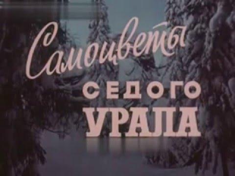 Самоцветы седого Урала (1978)