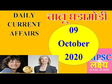 09 October 2020 Daily Current Affairs चालू घडामोडी MPSC UPSC PSI STI ASO Police Clerical Exams