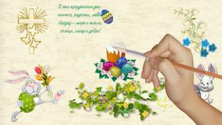 Красивая, Рисованная видео открытка! Светлая Пасха!