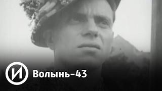 """Волынь-43   Телеканал """"История"""""""
