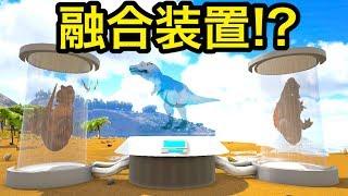 融合装置で最強ハイブリッド恐竜が出来た!ハイブリッドコロシアム開催!!【ARK】実況
