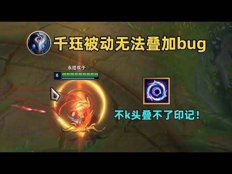 11.9版鏡爪印記bug,助攻不會疊加,自己單殺才能疊加