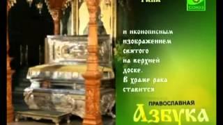 Православная азбука Рака