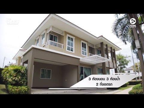 คลิปบ้าน เดอะ แพลนท์ แจ้งวัฒนะ-ราชพฤกษ์ : Home Buyers Update