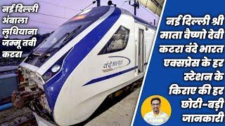 New Delhi Katra Vande Bharat Express Fare Details Indepth   Ambala Ludhiana   Indian Railways