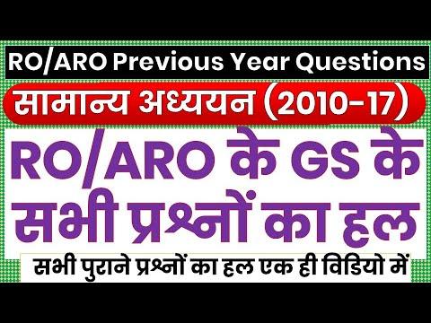 RO/ARO all previous year questions (2010-2017) || समीक्षा अधिकारी के सभी पुराने प्रश्नों का हल (GS)