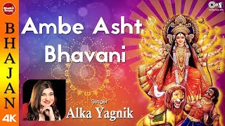 Ambe Asht Bhawaani with Lyrics | Alka Yagnik | Ambe Maa