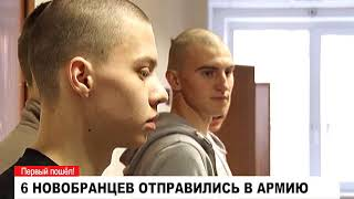 Шесть муравленковских новобранцев отправились в армию