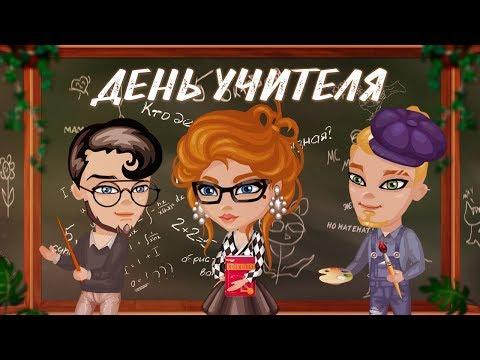 С днём Учителя! | Аватария
