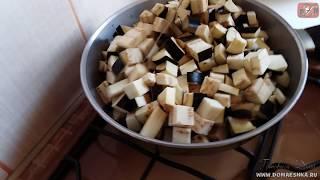 Салат из Баклажан - Вкусно и Быстро