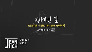 지나가던 길 ทางผ่าน - PURE  | Cover Thai+Kor ver. by Jeaniich