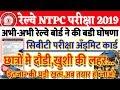 रेल्वे NTPC परीक्षा तिथी इंतजार खत्म/RRB NTPC EXAM ADMIT CARD DOWNLOAD LINK ACTIVATE SOON