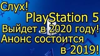 Слух Sony PlayStation 5 Выйдет в 2020 году! Анонс Состоится в 2019 Году!
