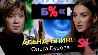 Ольга Бузова — свадьба с DAVA, конфликт с Галич, ссора с сестрой, поддержка ЛГБТ и пластика