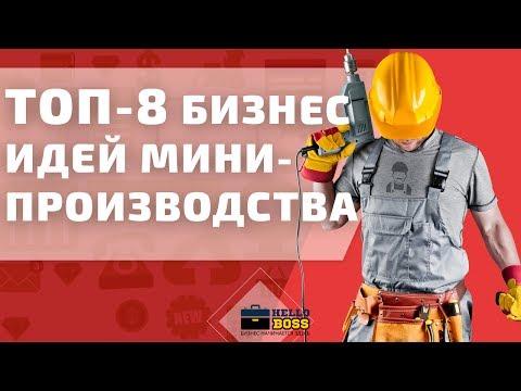 ТОП 8 Бизнес идей мини-производства. Идеи для бизнеса
