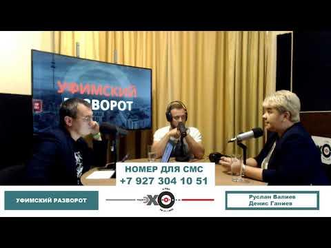 «Уфимский разворот» от 11.09.19 c председателем Общественной палаты РБ  Ольгой Панчихиной