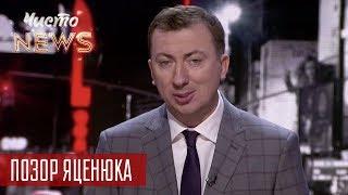 Предвыборный ПОЗОР Кандидата в Президенты - ЧистоNews 2018