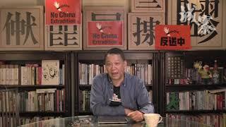 侵侵要剝習帝光豬、貿易戰中共不能拖 - 06/05/19 「三不館」2/2