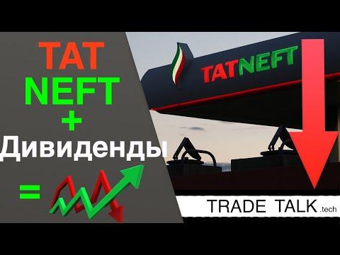 Татнефть - акции для дивидендного портфеля