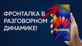 Фронталка в динамике у Huawei P30, повязка для прокачки мозгов, Android Q будет доступна каждому!