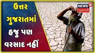 ઉત્તર ગુજરાતમાં હજુ પણ વરસાદ નહીં , લોકોના હાલ થયા બેહાલ