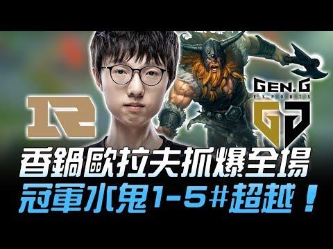 RNG vs GEN Gank Machine!香鍋8殺歐拉夫抓爆全場 GEN冠軍水鬼1-5#超越!
