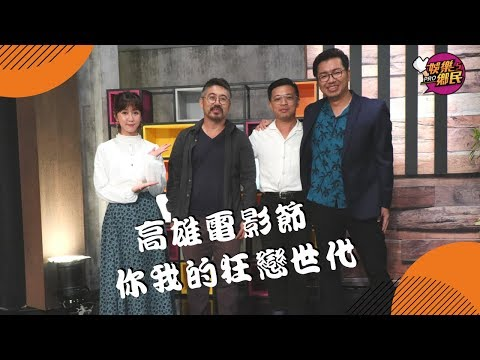 《娛樂鄉民》20191011 ep61完整版__高雄電影節  你我的狂戀世代
